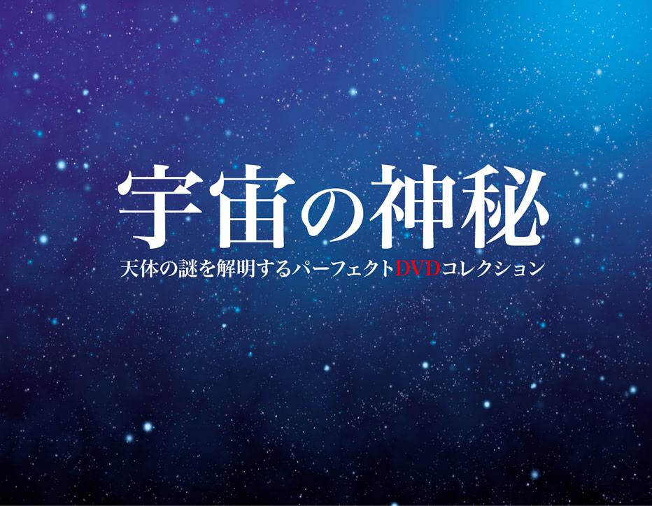 universe-0217-su